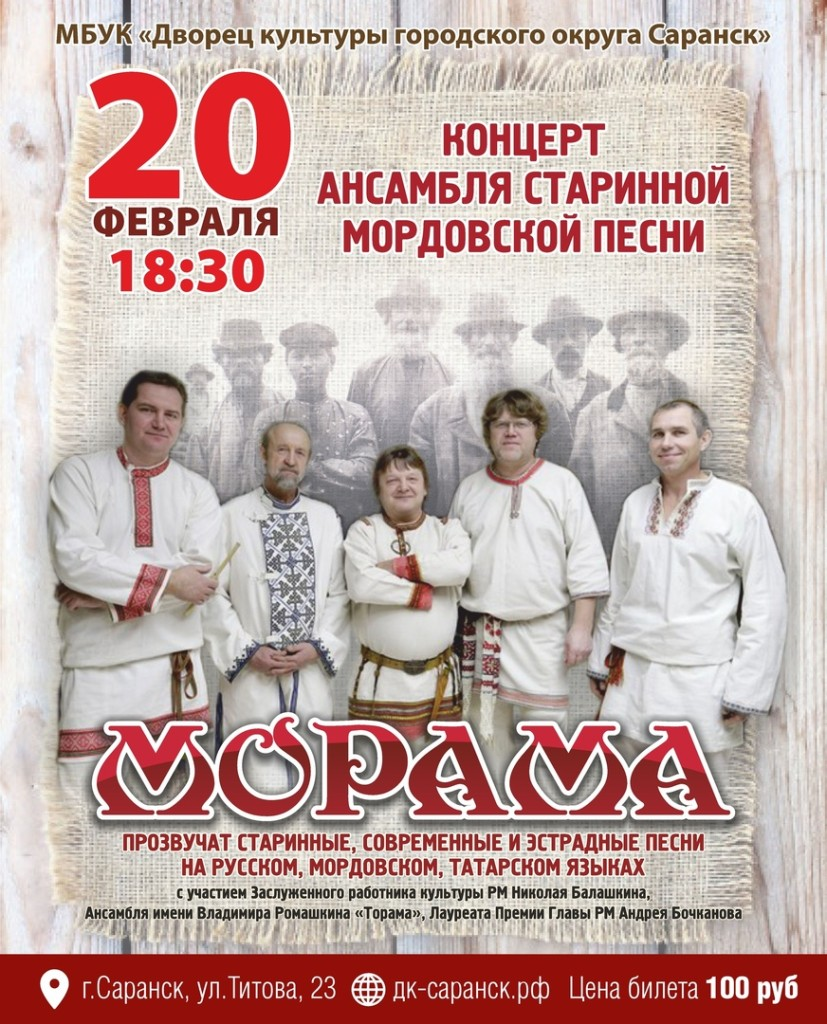 b Афиша  b   Саранск    Городские рейтинги    морама 20 фев
