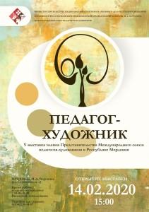 b Афиша  b   Саранск    Городские рейтинги    музей воронина