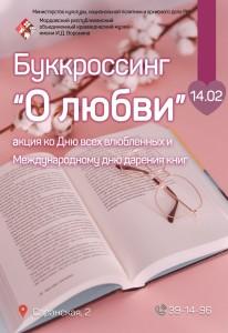 b Афиша  b   Саранск    Городские рейтинги    музей воронина.