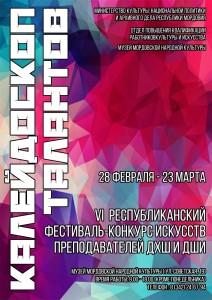 b Афиша  b   Саранск    Городские рейтинги    музей эрьзи калейдоскоп талантов