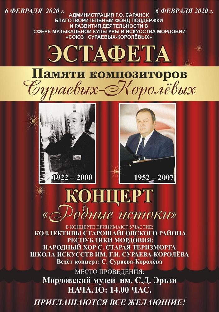 b Афиша  b   Саранск    Городские рейтинги    музей эрьзи 6 фев