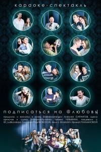 b Афиша  b   Саранск    Городские рейтинги    национальный театр караоке-спектакль