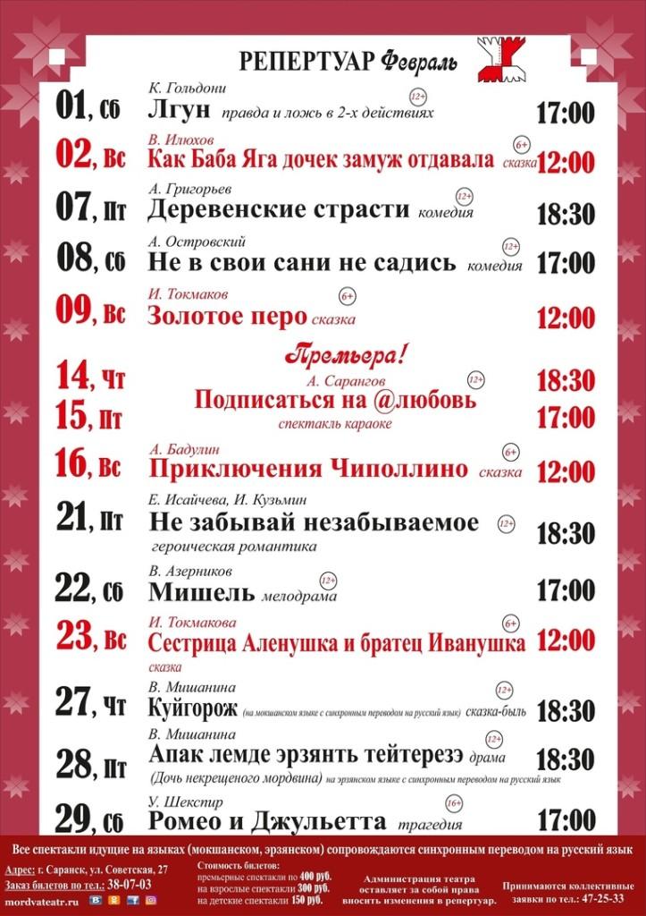 b Афиша  b   Саранск    Городские рейтинги    нац театр