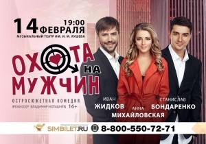 b Афиша  b   Саранск    Городские рейтинги    охота на мужчин