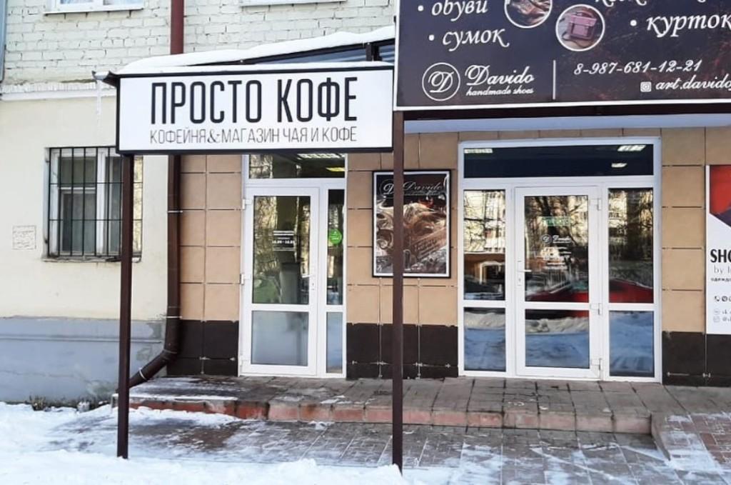 Открытия февраля    простокофе
