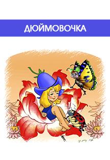 b Афиша  b   Саранск    Городские рейтинги    рдк дюймовочка
