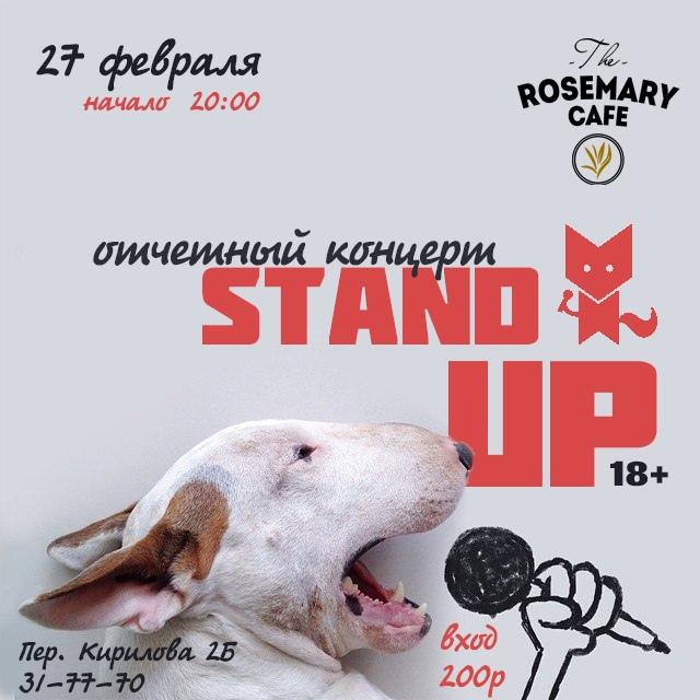 b Афиша  b   Саранск    Городские рейтинги    розмарин стенд ап