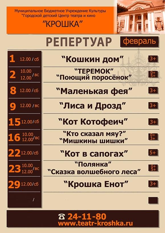 b Афиша  b   Саранск    Городские рейтинги    театр крошка