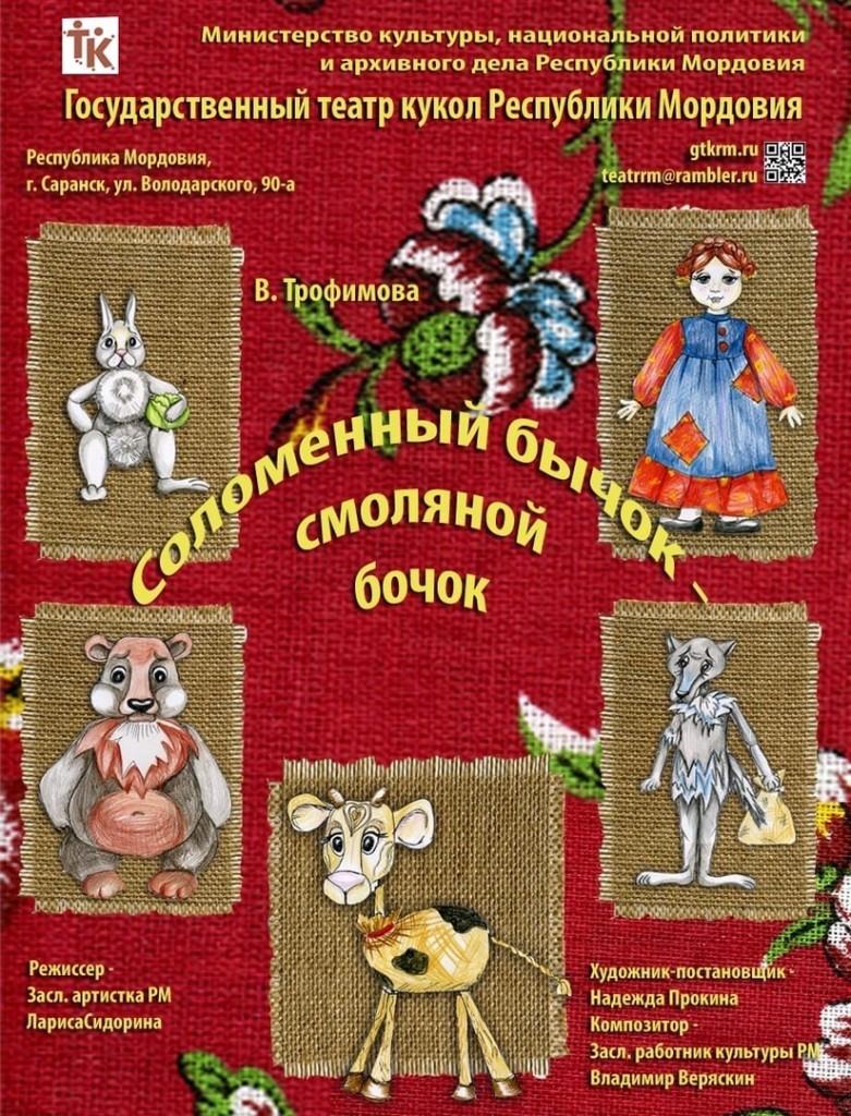b Афиша  b   Саранск    Городские рейтинги    театр кукол 8-9 фев