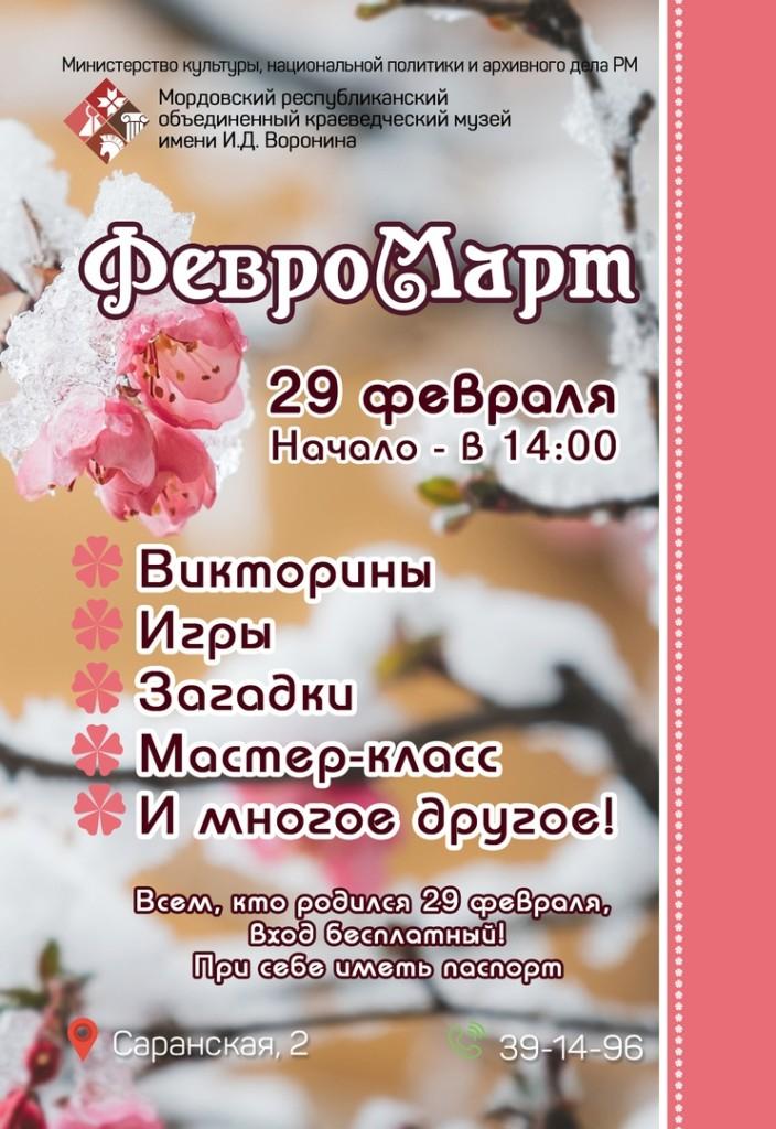 b Афиша  b   Саранск    Городские рейтинги    февромарт краеведческий музей