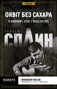 b Афиша  b   Саранск    Городские рейтинги    хэратс 14 фев
