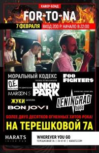 b Афиша  b   Саранск    Городские рейтинги    хэратс 7 фев