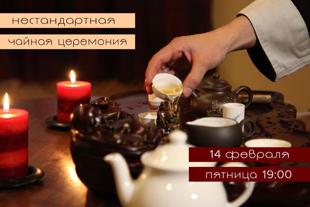 b Афиша  b   Саранск    Городские рейтинги    чай 14 фев