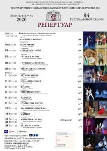 b Афиша  b   Саранск    Городские рейтинги    яушева