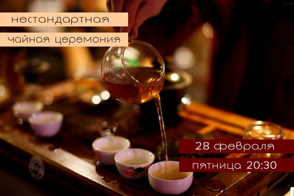 b Афиша  b   Саранск    Городские рейтинги    чай