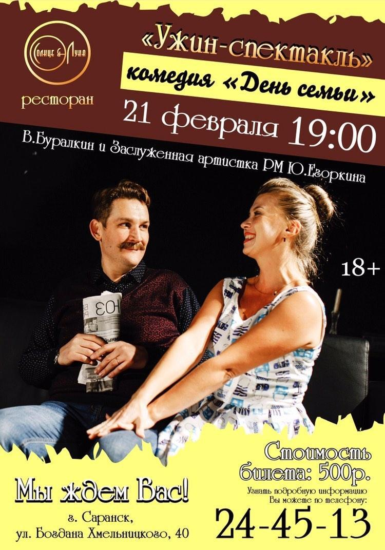 b Афиша  b   Саранск    Городские рейтинги    afisha (10)