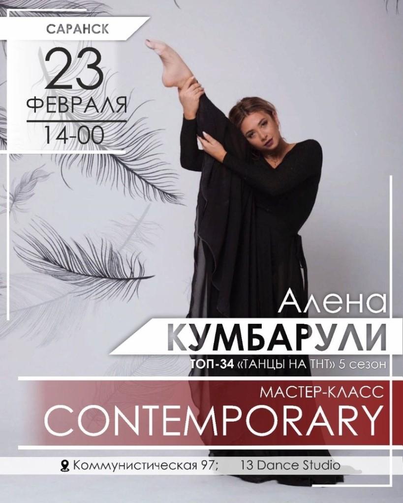 b Афиша  b   Саранск    Городские рейтинги    afisha (11)