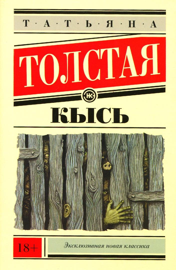 Парфюмер убийца  странное существо Кысь и книги с реальными событиями на остаток февраля knigi (10)