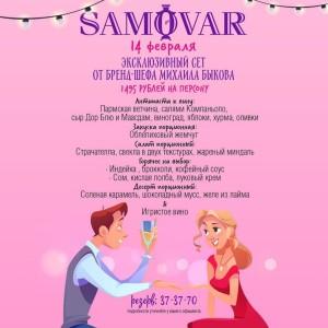 b Афиша  b   Саранск    Городские рейтинги    samovar