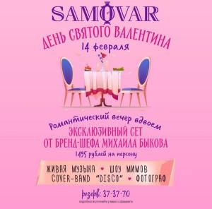 b Афиша  b   Саранск    Городские рейтинги    samovar2