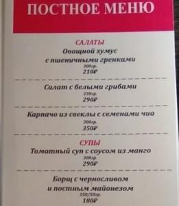 Постное меню  что предлагают своим гостям в пост заведения Саранска академия
