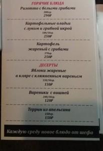 Постное меню  что предлагают своим гостям в пост заведения Саранска академия2