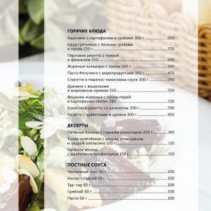 Постное меню  что предлагают своим гостям в пост заведения Саранска барон