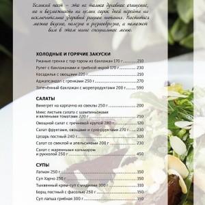 Постное меню  что предлагают своим гостям в пост заведения Саранска барон2