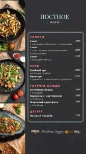 Постное меню  что предлагают своим гостям в пост заведения Саранска белый-медведь2