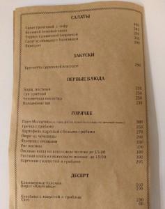 Постное меню  что предлагают своим гостям в пост заведения Саранска биг-пиг