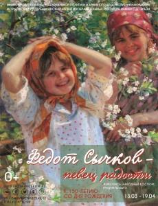 b Афиша  b   Саранск    Городские рейтинги    выставка сычкова