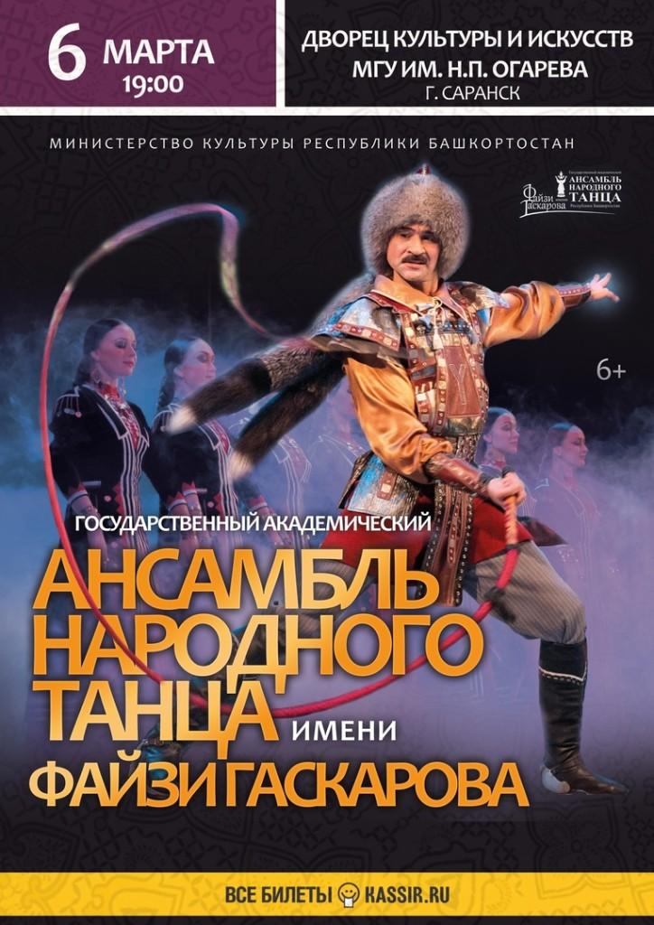 b Афиша  b   Саранск    Городские рейтинги    дки