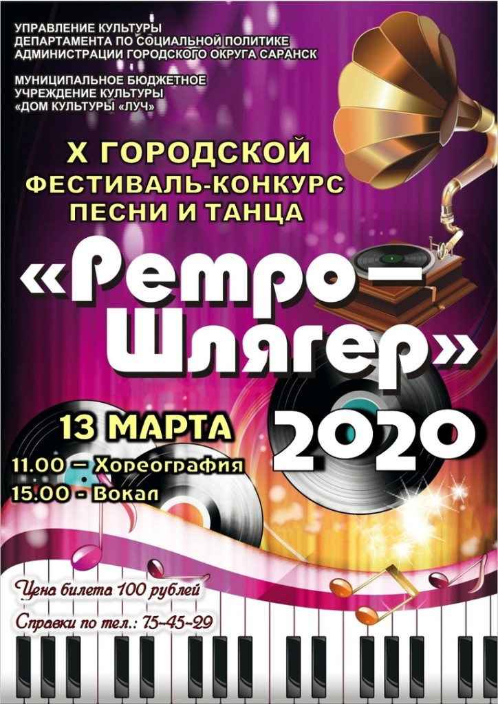 b Афиша  b   Саранск    Городские рейтинги    дк луч