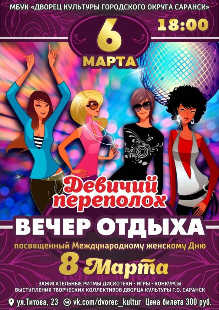 b Афиша  b   Саранск    Городские рейтинги    дк-титова