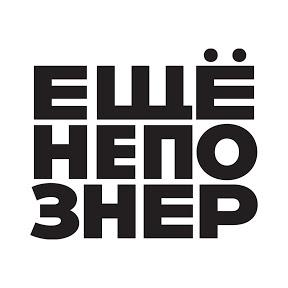 Глобальный гид Ютуб-канал #ещёнепознер