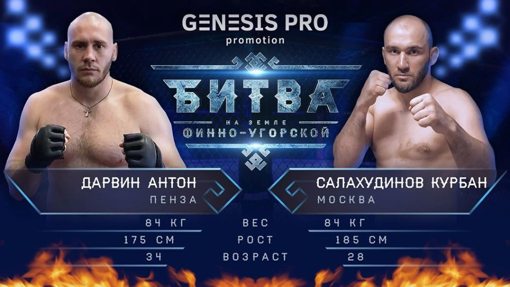Спортивный промоутер Алексей Захаров   Я должен делать бой ради зрителей  чтобы они кайфанули  карточки-бойцов-мма (1)