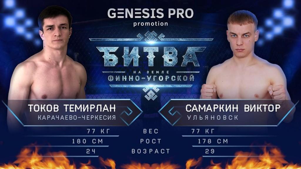 Спортивный промоутер Алексей Захаров   Я должен делать бой ради зрителей  чтобы они кайфанули  карточки-бойцов-мма (2)