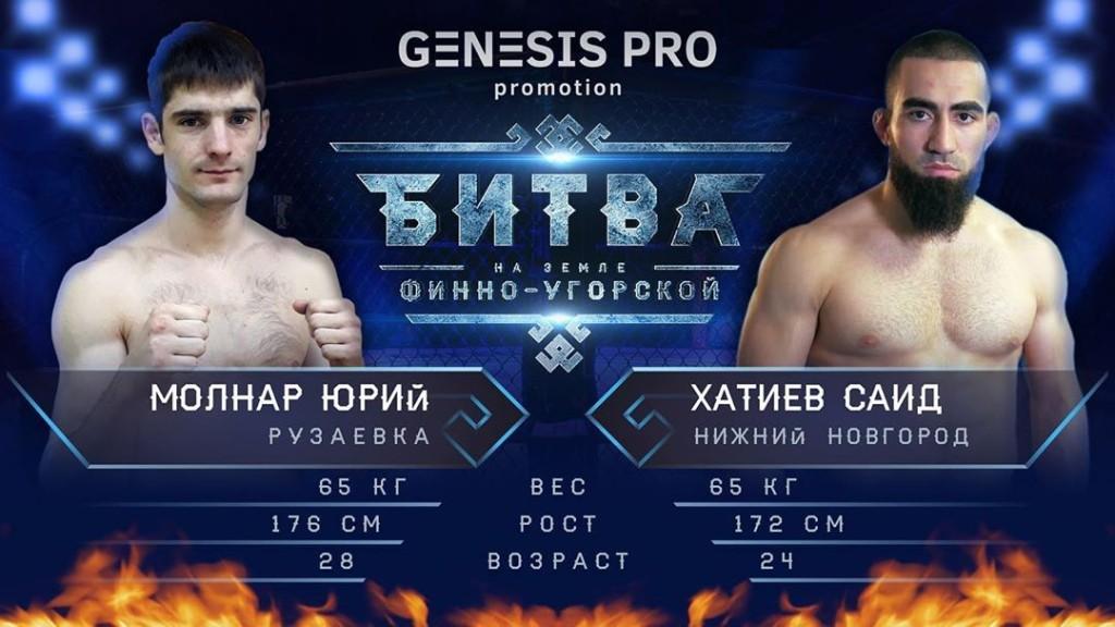 Спортивный промоутер Алексей Захаров   Я должен делать бой ради зрителей  чтобы они кайфанули  карточки-бойцов-мма (3)