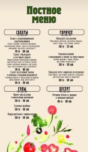 Постное меню  что предлагают своим гостям в пост заведения Саранска конфетки-бараночки4