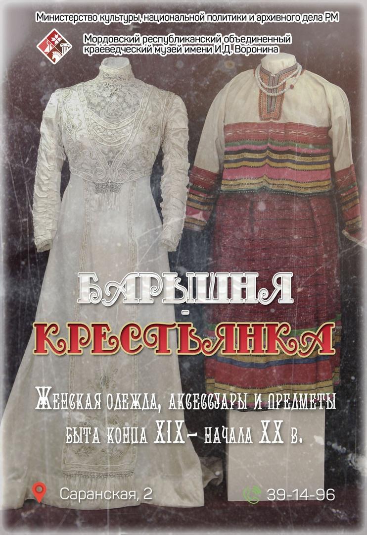 b Афиша  b   Саранск    Городские рейтинги    краеведческийй муз