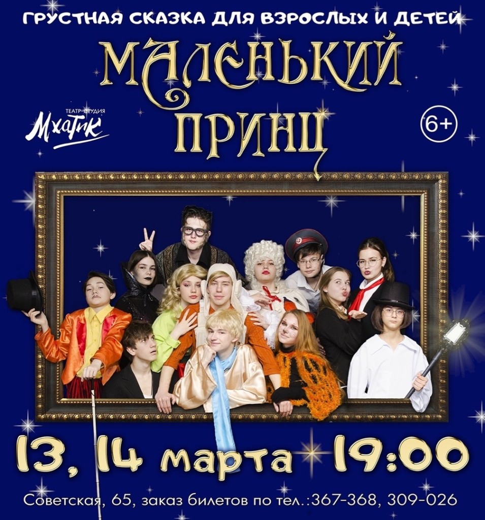 b Афиша  b   Саранск    Городские рейтинги    мелкий принц мхатик