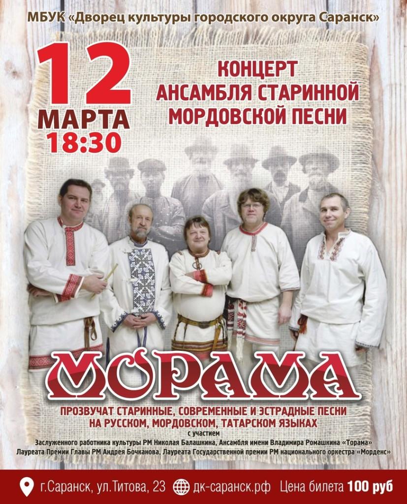 b Афиша  b   Саранск    Городские рейтинги    морама
