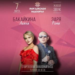 b Афиша  b   Саранск    Городские рейтинги    мордовское-подворье2