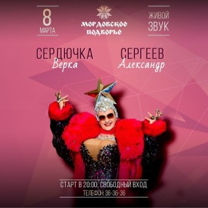 b Афиша  b   Саранск    Городские рейтинги    мордовское-подворье3