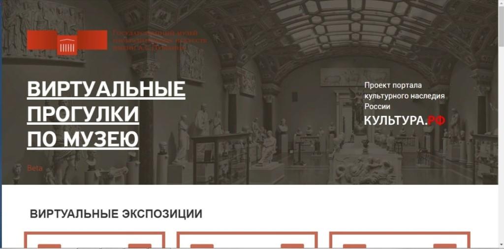 Домашняя афиша  2  чтобы карантин не показался адом музей пушкина