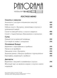 Постное меню  что предлагают своим гостям в пост заведения Саранска панорама