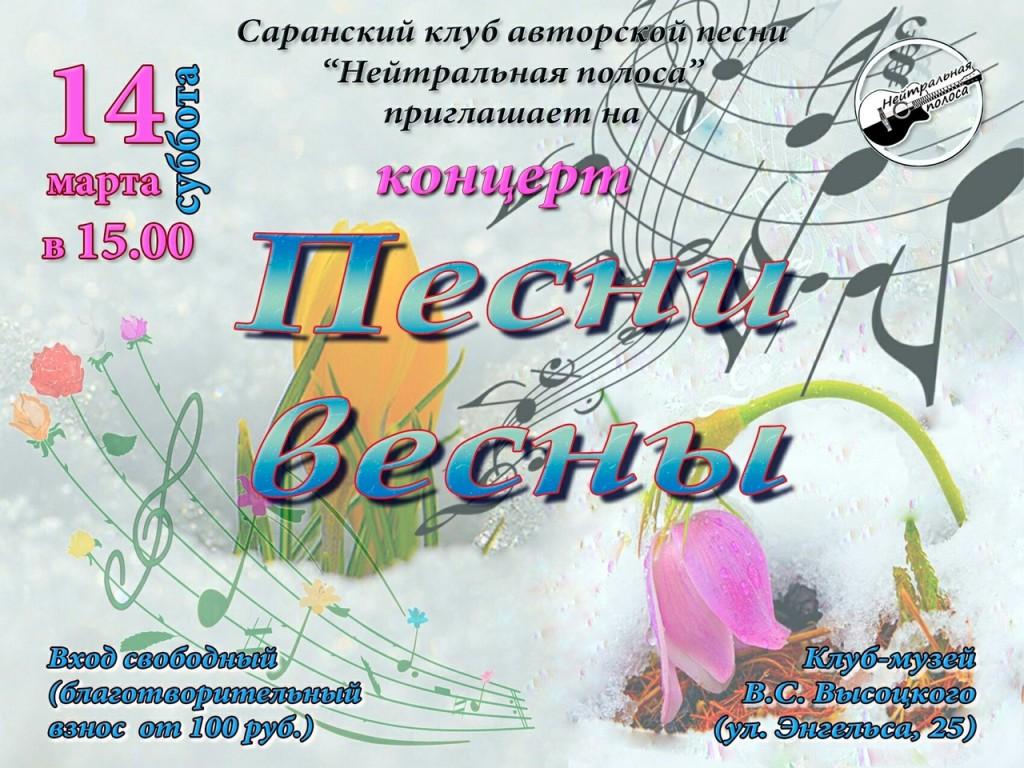 b Афиша  b   Саранск    Городские рейтинги    песни весны