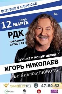 b Афиша  b   Саранск    Городские рейтинги    рдк.