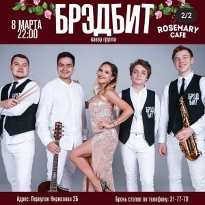 b Афиша  b   Саранск    Городские рейтинги    розмарин2