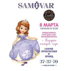 b Афиша  b   Саранск    Городские рейтинги    самовар